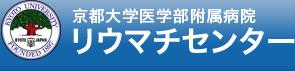 京都大学医学部附属病院 リウマチセンター